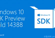 Windows 10 SDK Preview Build 14388版发布|蓝点网